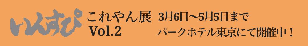 いんすぴ これやん展Vol.2